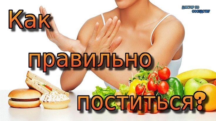 Чем полезно постное питание для организма человека?
