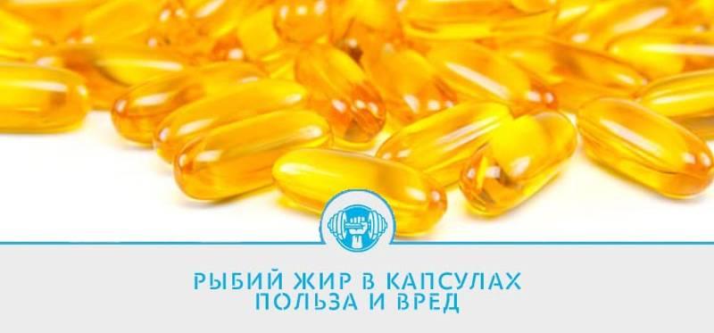 Рыбий жир: польза и вред для организма, противопоказания