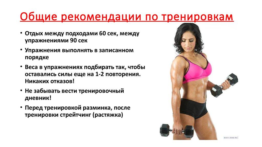 Фитнес питание: 10 правил здорового питания при занятиях фитнесом