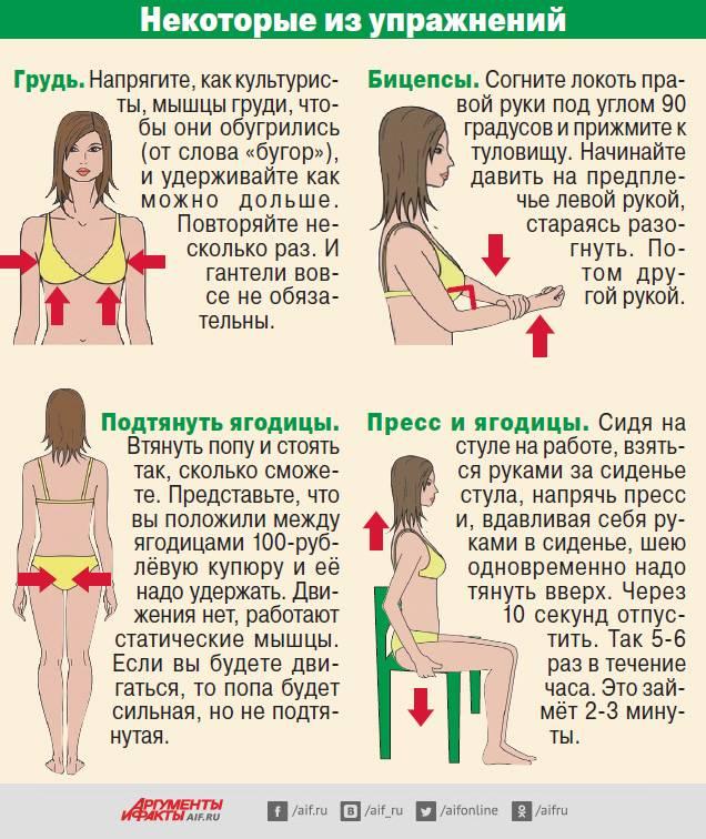 Как уменьшить размер большой груди без операции упражнениями, продуктами, диетой, народными средствами в домашних условиях? как визуально уменьшить грудь бюстгальтером, платьем, купальником, одеждой?