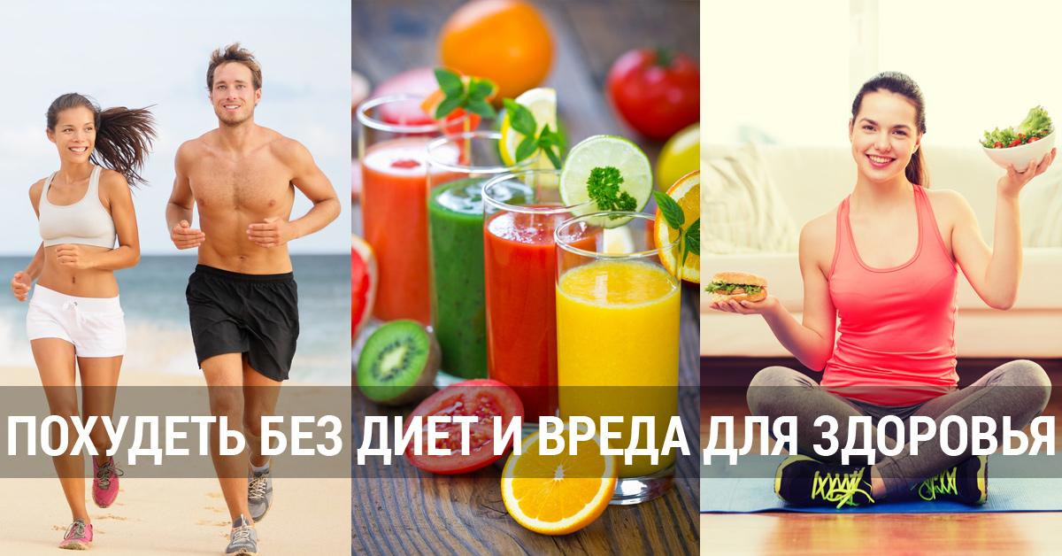 Правильное питание или спорт: что эффективнее?