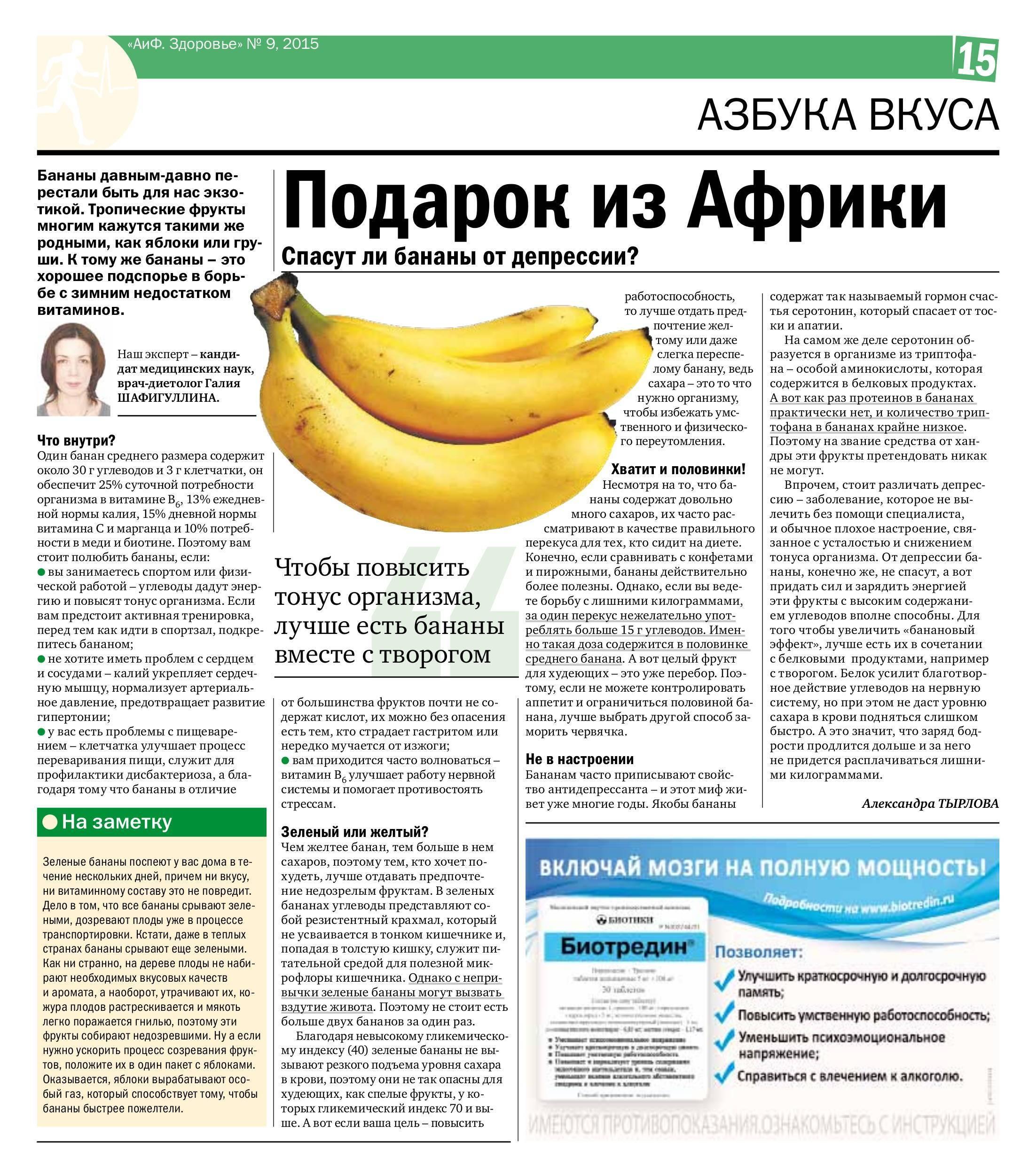 Бананы — польза и вред для организма