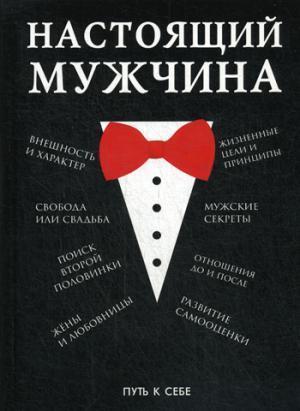 Качества мужчины, которые ценят женщины в отношениях — fertime.ru
