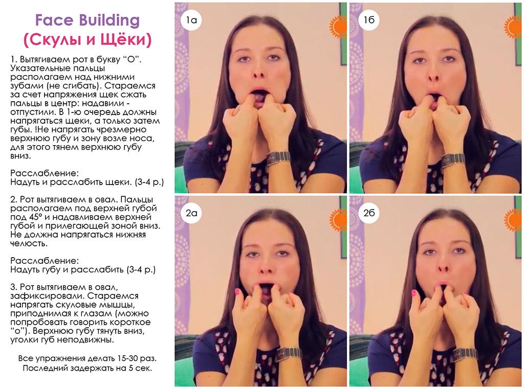 Как похудеть в лице: щеках, упражнения, для, быстро, массаж, диета