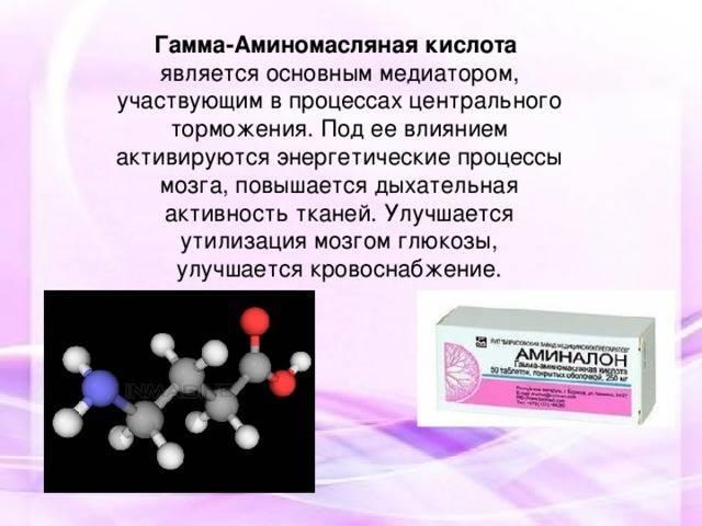 Gaba (гамма-аминомасляная кислота): как принимать, отзывы