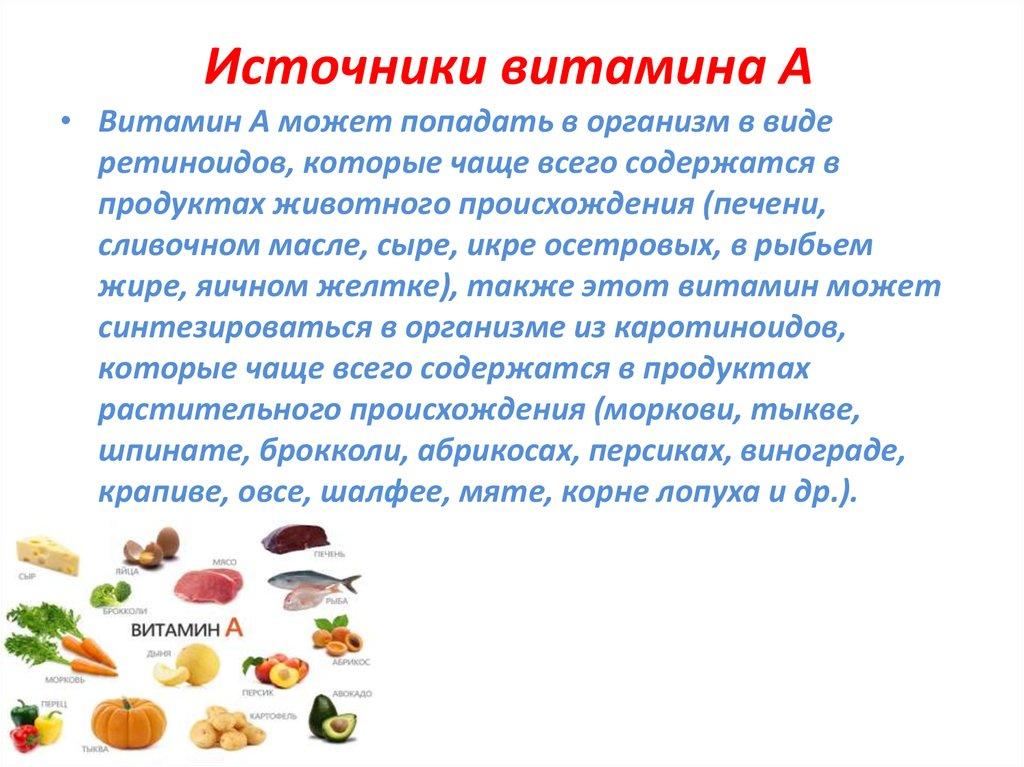 Витамин а: в каких продуктах содержится