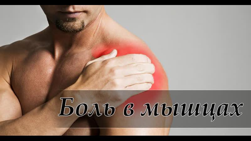 Что помогает от боли в мышцах, продукты которые убирают боль