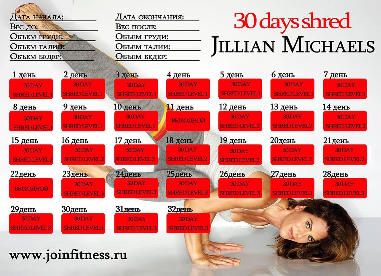 Джилиан майклс - стройная фигура за 30 дней: 1, 2, 3  уровень на русском с видео и отзывами
