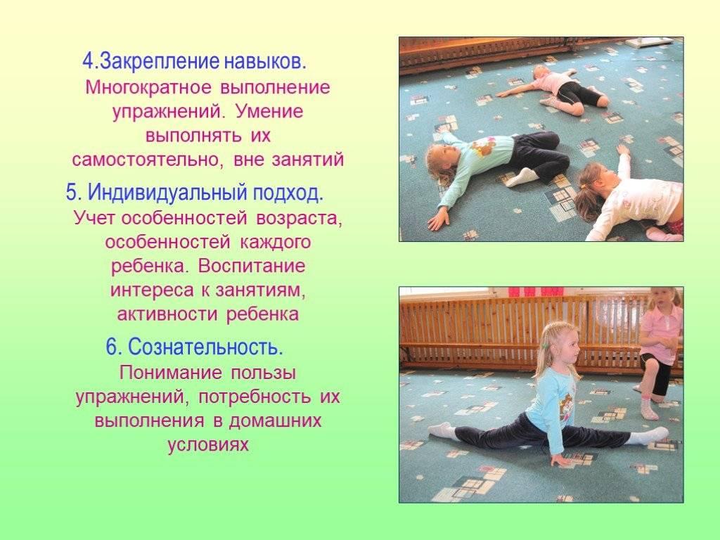 Игровой стретчинг в детском саду