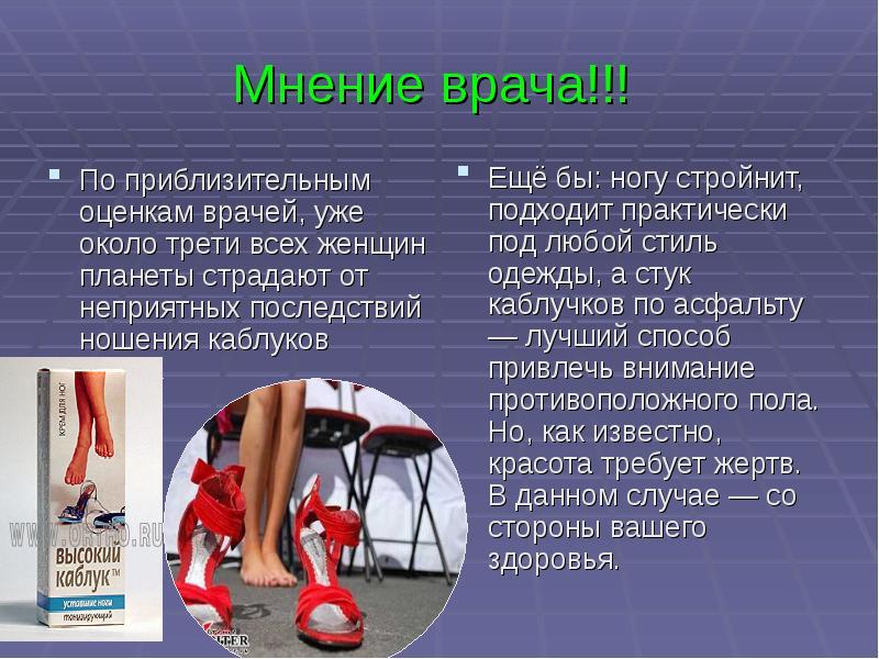 Каблуки вред, высокие каблуки, обувь на каблуке, каблуки - экспресс газета