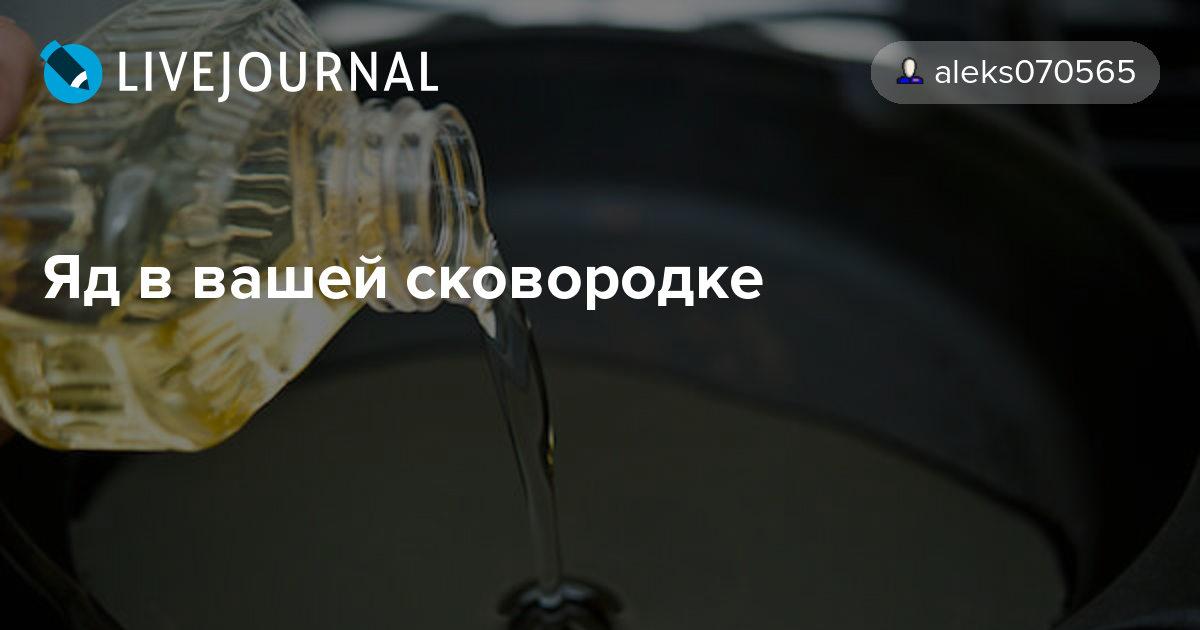 Когда растительное масло становится ядом?