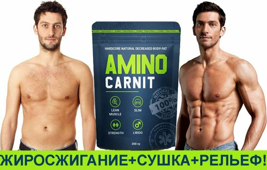 Жиросжигатели для мужчин — спортивное питание для похудения