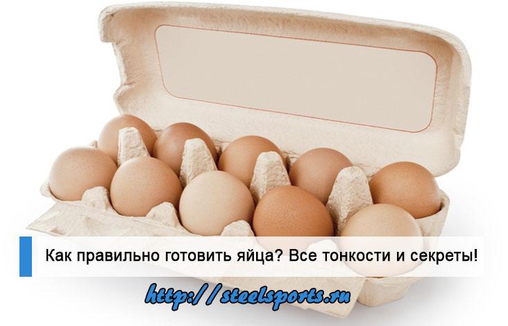 Как правильно готовить яйца?