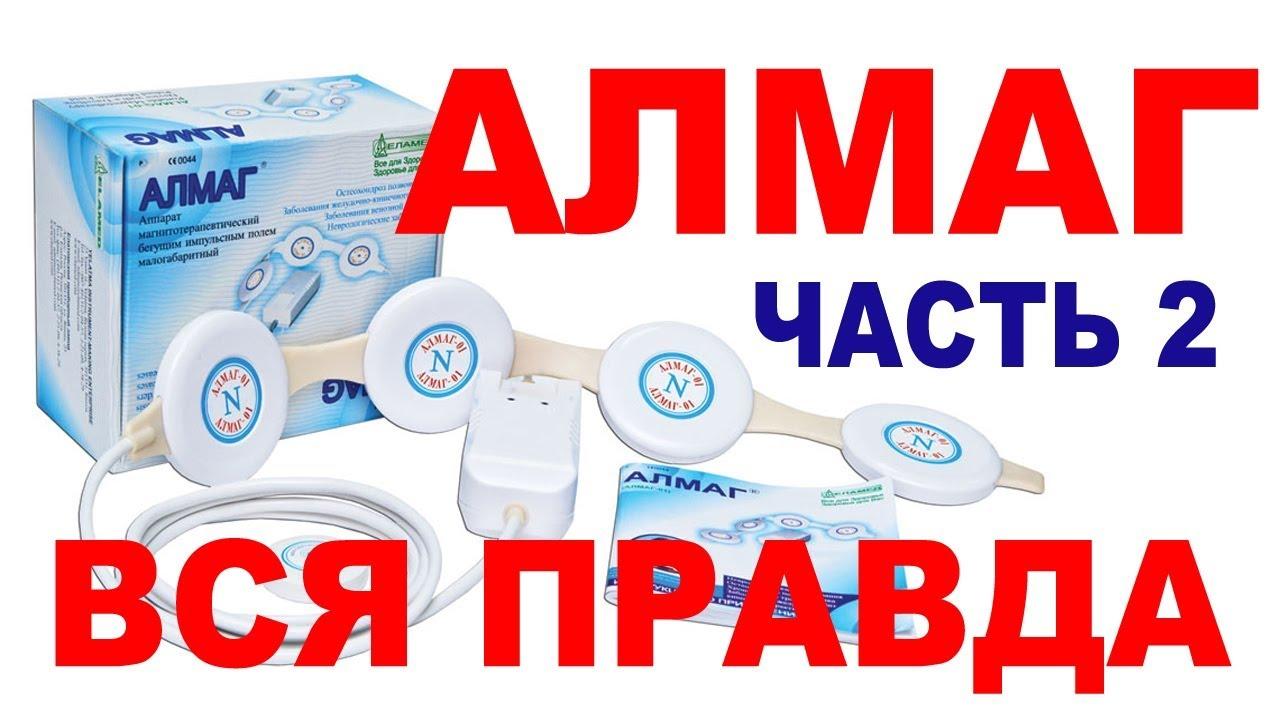 Алмаг 01 для похудения - wikiortoped.ru