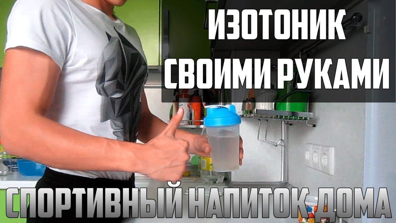 Что такое изотоник, механизм действия и необходимость приема напитка
