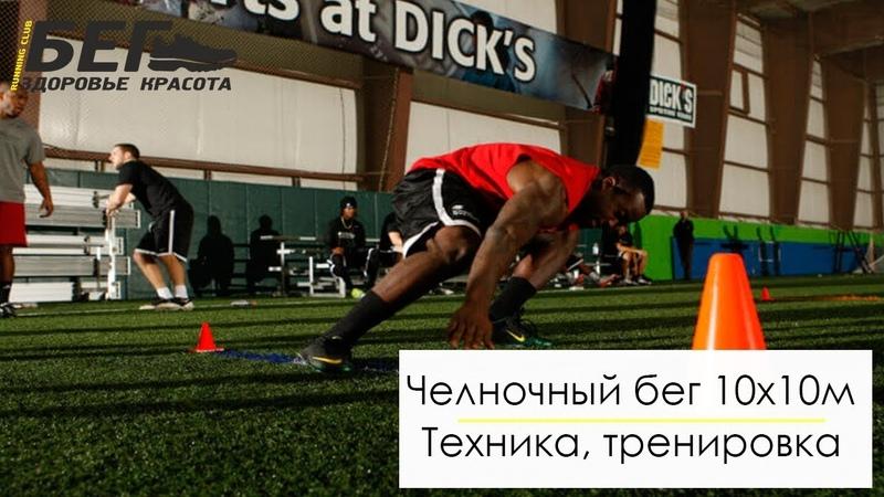 Техника челночного бега 10х10: как правильно бегать дистанцию 10 по 10 и быстро пробежать, выполнение разворота