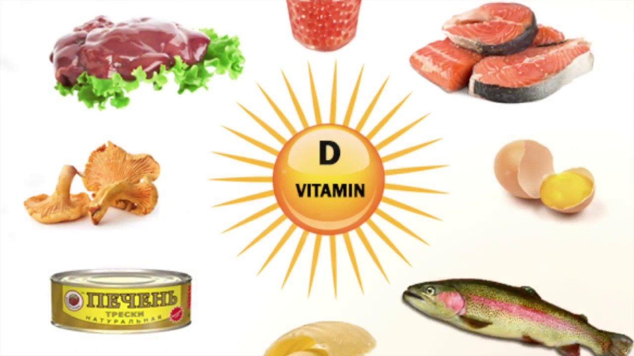В каких продуктах витамин д содержится в наибольших количествах?