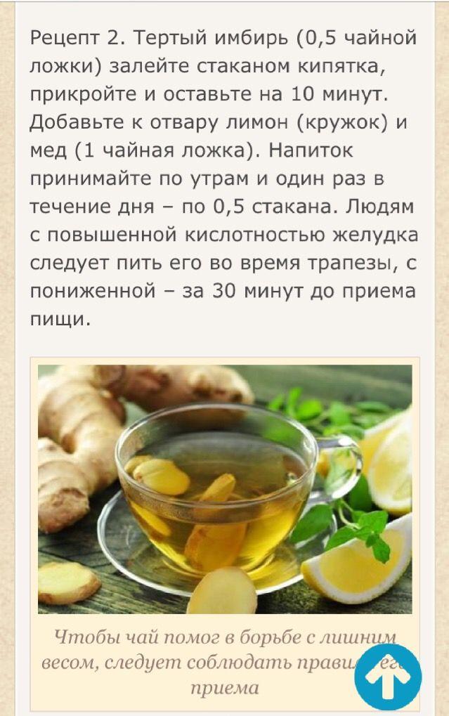 Имбирь для похудения, рецепт: самый действующий способ с лимоном и медом