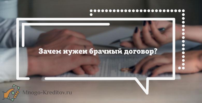 Как правильно составить брачный договор: пошаговая инструкция
