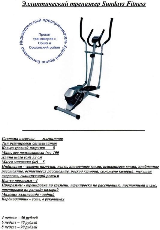 Займись телом: эффективная тренировка на эллипсе для похудения