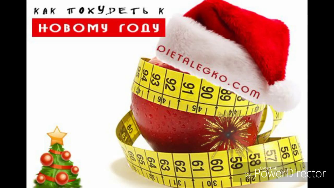 Как похудеть после новогодних праздников