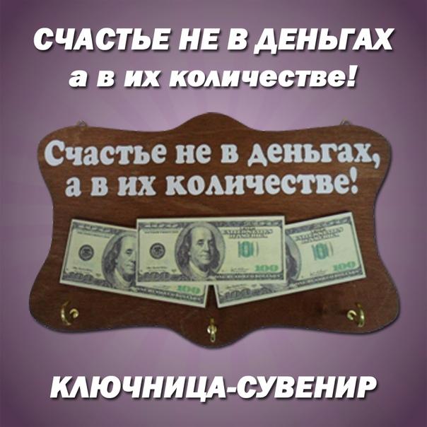 Счастье за деньги не купишь? не в деньгах счастье? а так ли это? в домашних условиях | для девушек и мужчин
