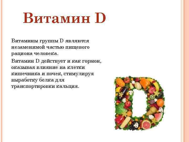Витамин д3: польза для организма, норма, препараты и дозировки
