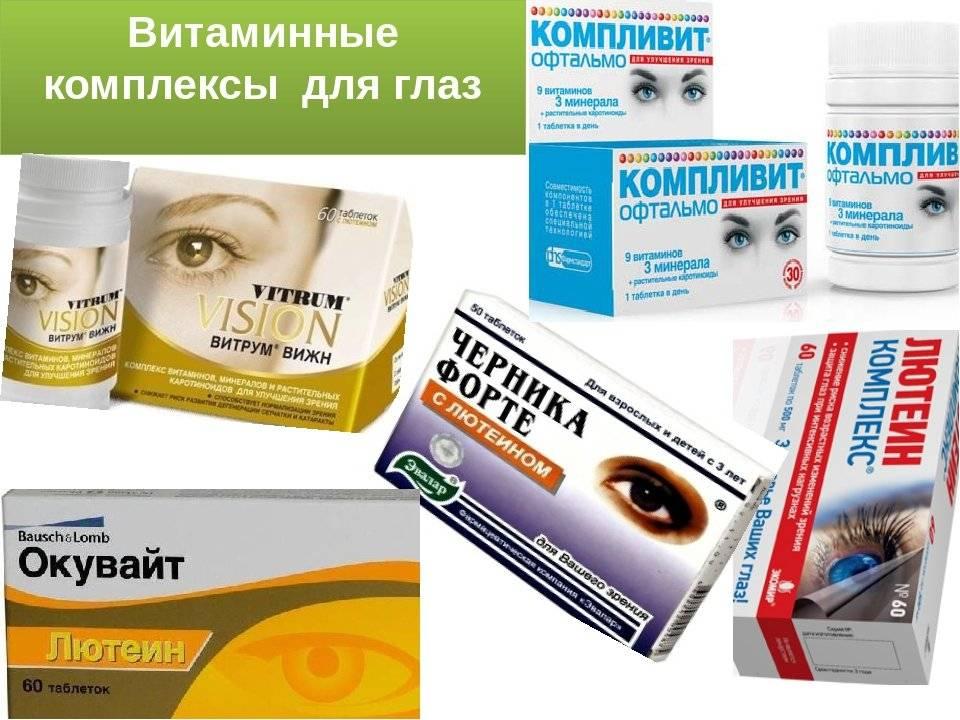 Витамины для улучшения зрения глаз: список капель с отзывами