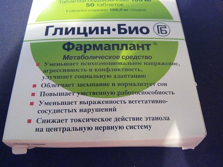 Все о трансбуккальном способе применения глицина