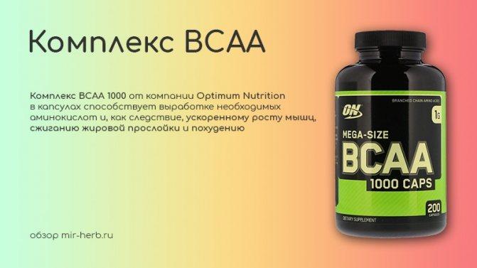 Можно ли без тренировок пить bcaa? инструкция по применению и правильная дозировка bcaa - tony.ru