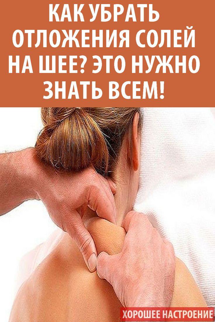 Соли в спине: причины отложения, симптомы, способы лечения