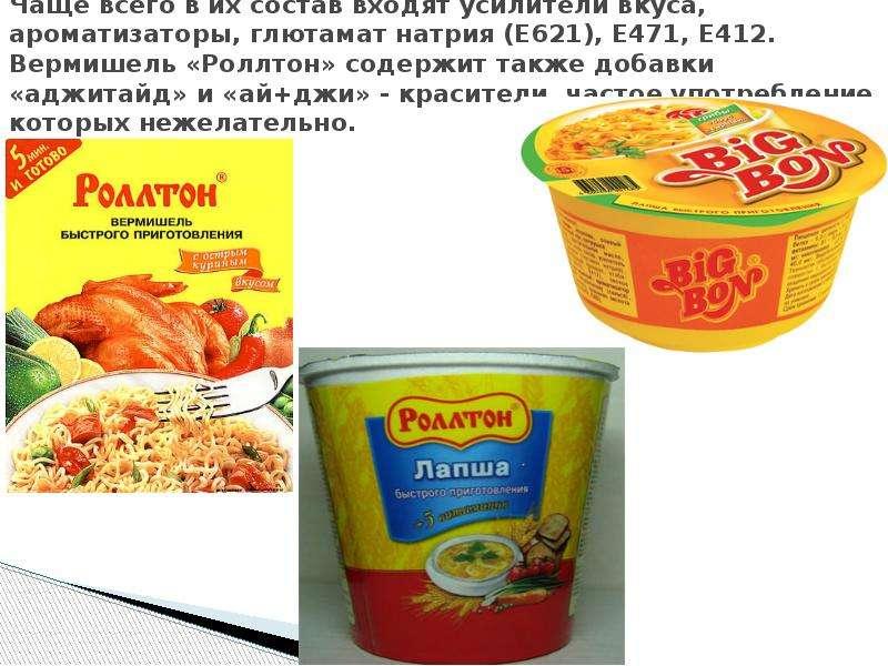 Глутамат натрия (е-621) - усилитель вкуса. вред глутамата натрия