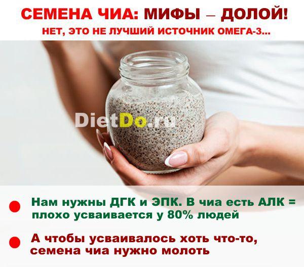 Семена чиа – суперфуд для похудения. полезные свойства, способы употребления