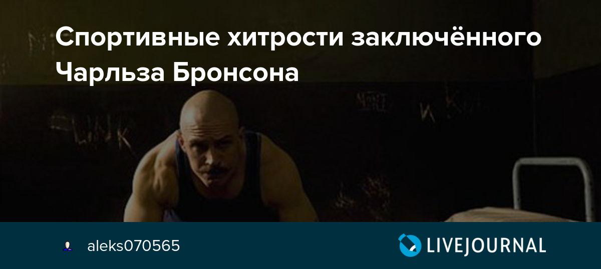 Чарльз бронсон - фитнес в одиночной камере - скачать книгу на русском