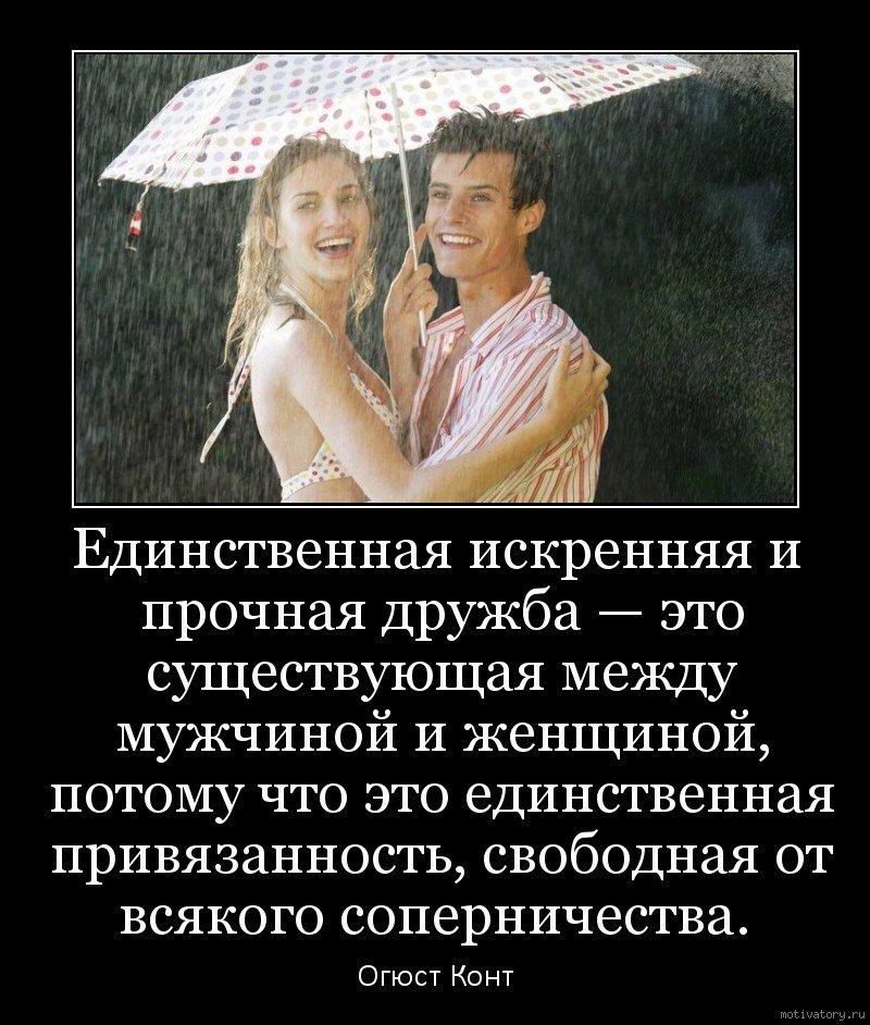 Психология отношений мужчины с женщиной: взаимоотношения и этапы