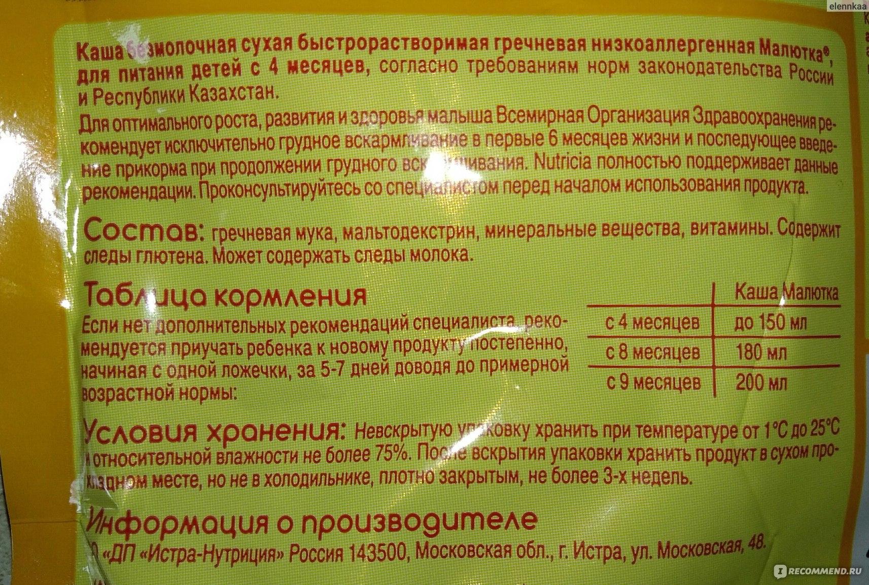 Состав продуктов: польза и вред мальтодекстрина