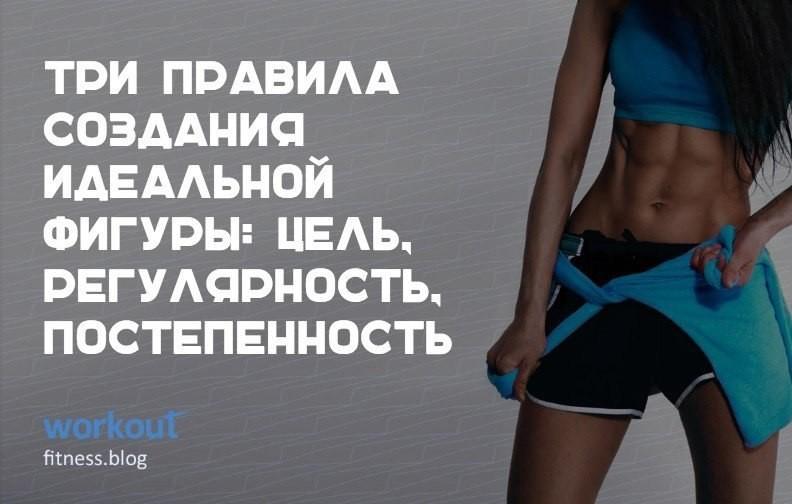 Идеальная фигура за месяц в домашних упражнениях: упражнения и здоровое питание
