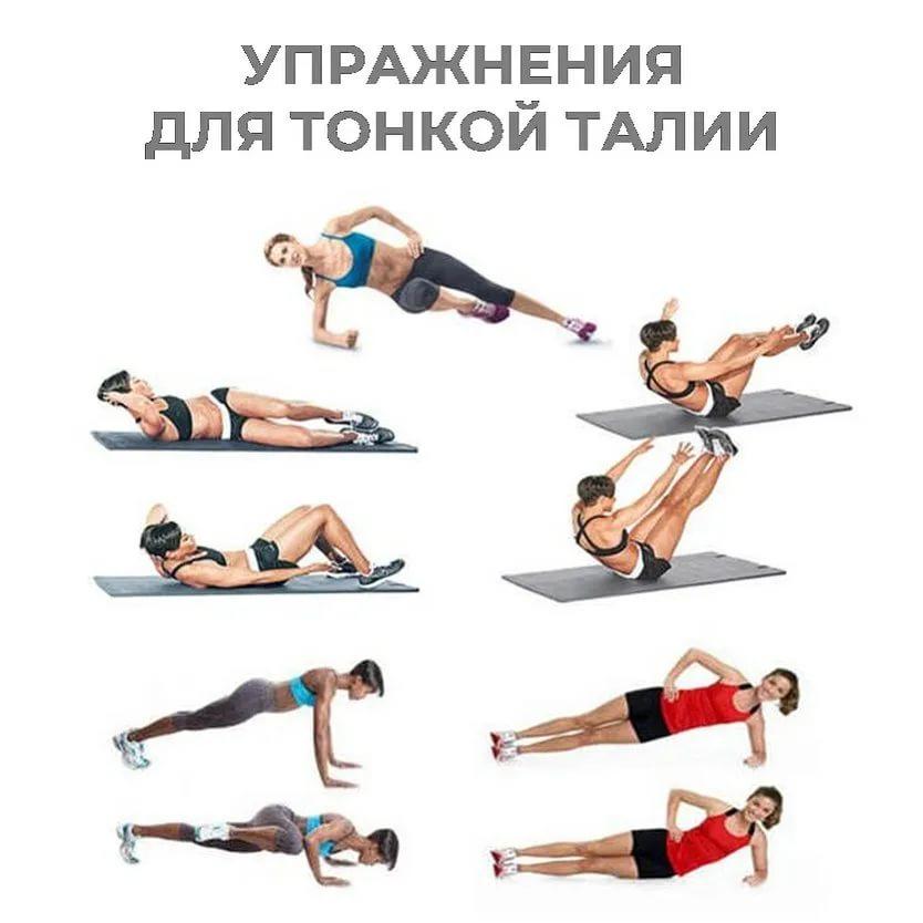 Упражнения для тонкой талии - инструкция как сделать осиную талию в домашних условиях