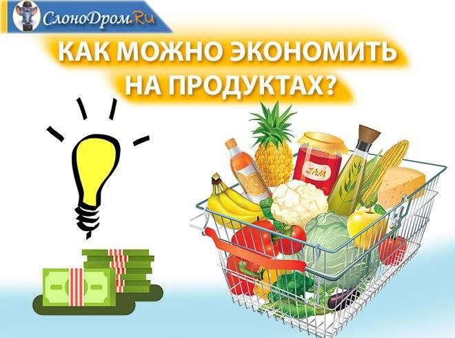100 способов экономить на покупке продуктов