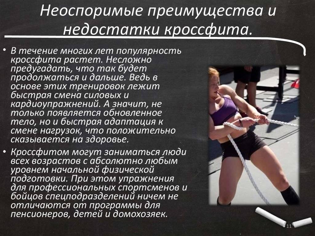 Кроссфит: что это такое, занятия кроссфитом, для мужчин, формула тренировки, польза и вред, тренажерный зал