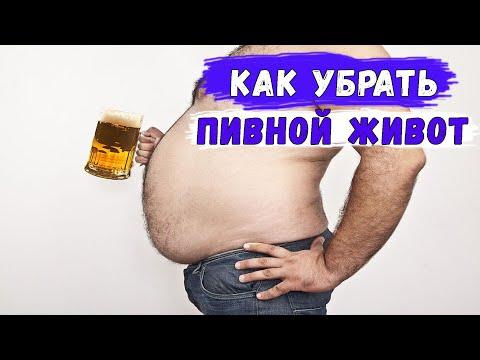 Как быстро убрать пивной живот у мужчины