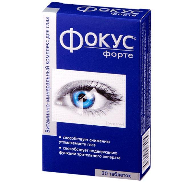 Самые лучшие витамины для улучшения зрения глаз — список популярных средств