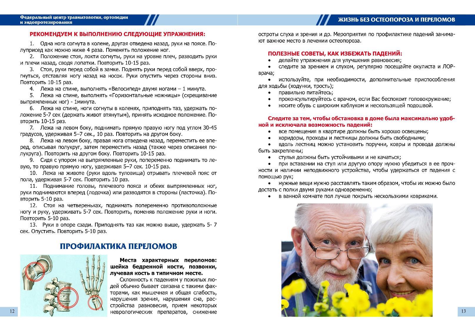 Профилактика остеопороза: как избежать хрупкости костей в пожилом возрасте