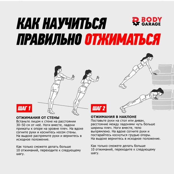 Как научиться отжиматься девушке с нуля | lisa.ru