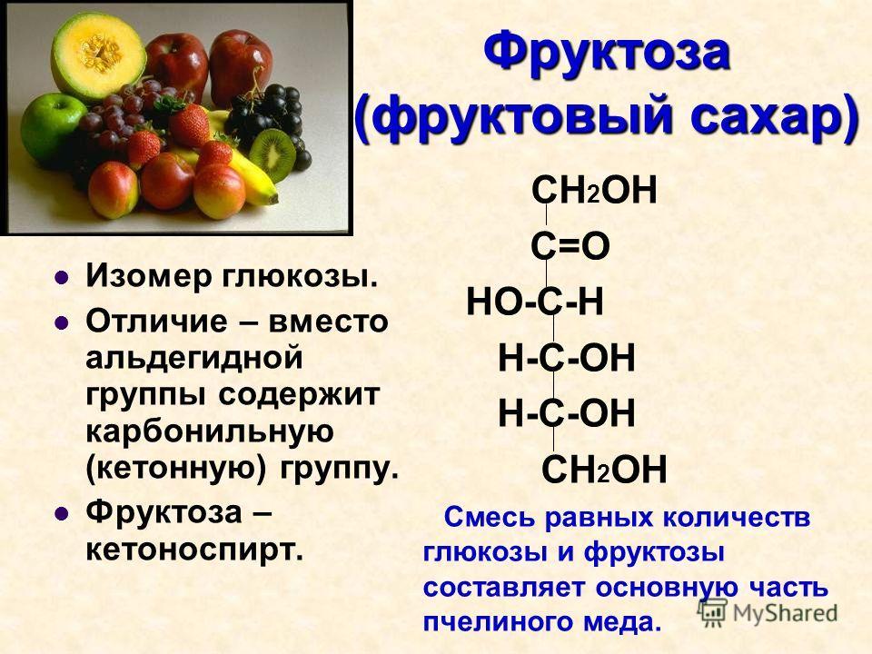 Фруктоза вместо сахара: польза и вред, свойства, калорийность