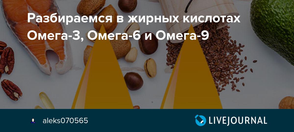 Омега-6 жирные кислоты: польза, где содержатся, добавки