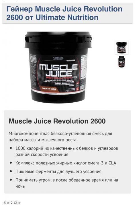 Ultimate nutrition muscle juice revolution 2600 — 2120 грамм
