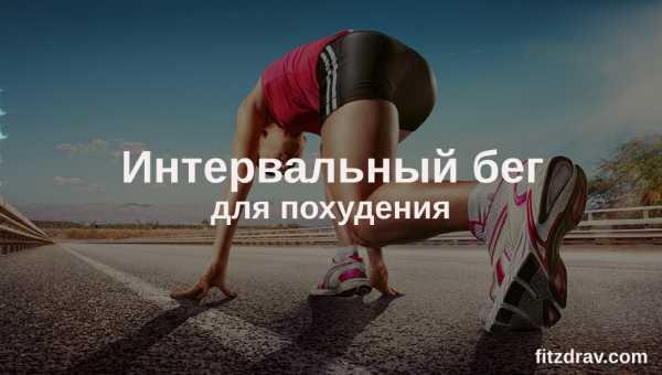 Интервальный бег. как и зачем использовать? план тренировок.