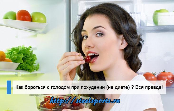 Интервальное голодание для похудения: 7 запрещенных продуктов. снижение веса