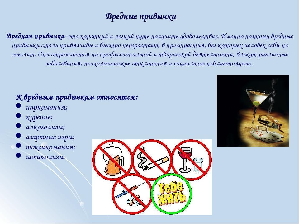 Почему люди не бросают вредные привычки зная что они пагубно влияют на здоровье - леди - психология на joinfo.ua